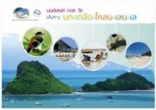 จุดอ่อนคืออะไร ทำไมไทยจัดอยู่ในอันดับ 9 ของภูมิภาคเอเชียแปซิฟิก เรื่องการท่องเที่ยว