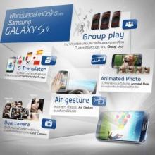 ฟังก์ชั่นสุดล้ำเหนือใคร ของ Samsung GALAXY S4