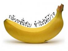 ลดน้ำหนักด้วยกล้วยมื้อเช้า ง่ายและได้ผลจริง