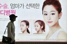 ศัลยกรรมขากรรไกรอันตรายใกล้ตัวของสาวเกาหลีใต้