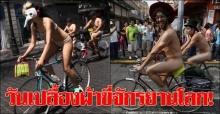 วันเปลื้องผ้าขี่จักรยานโลก!!