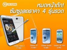 Galaxy S3 ลดราคาเหลือ 15,500 บาท // Note 2 เหลือ 17,900 บาท และอื่นๆ