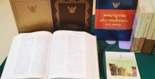 ราชบัณฑิตเตรียมเผยแพร่พจนานุกรมฉบับใหม่