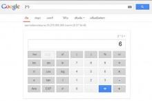 รู้หรือเปล่าว่าเว็บ GOOGLE ไม่ได้มีประโยชน์แค่หาข้อมูล แต่เป็นเครื่องคิดเลขได้