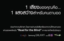 """เปิดโครงการเพื่อสังคม  """"Read for the Blind"""" ในวันไม้เท้าขาวโลก"""