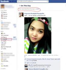 เทคโนโลยี เฟซบุ๊ก ผุดฟีเจอร์ ในวันนี้ ย้อนดูเหตุการณ์ในอดีตได้