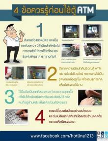 4 ข้อควรรู้ก่อนใช้ตู้ ATM