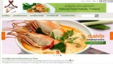 เปิดตัวพิพิธภัณฑ์อาหารไทยออนไลน์