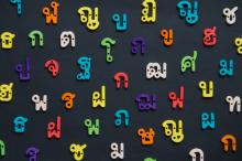 เรียงความวันภาษาไทยแห่งชาติ ตัวอย่างเรียงความภาษาไทย