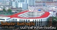 ไอเดียเจ๋ง! จีนสร้างลู่วิ่งบนดาดฟ้าหลังคาโรงเรียน