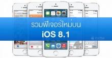iOS 8.1 มาแล้ว!!! มีอะไรน่าสนใจบ้าง มาอัพเดทกัน