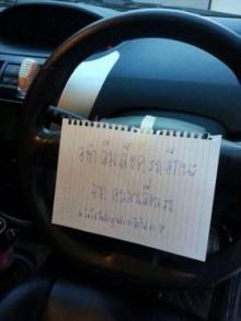 แห่แชร์!! ภาพพลเมืองดีฮีโร่ เขียนป้ายบอก ลืมล็อกรถ แต่ปิดให้แล้ว