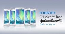 ลุ้นรับฟรี  Samsung Galaxy A5 วันนี้ - 25 ธ.ค. 57
