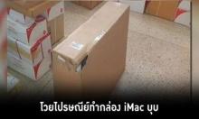 โวยกระฉ่อน! ไปรษณีย์ทำกล่อง iMac บุบบู้บี้ หลังได้รับการจัดส่ง