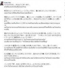 หนุ่มญี่ปุ่นโพสต์ขอโทษคนไทย หลังวิจารณ์สนามบินสุวรรณภูมิ!!