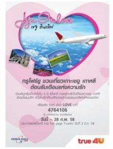 ชวนคุณลัดฟ้าบินไปซารังเฮโยคนที่คุณรักถึงแดนกิมจิ