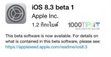 วิธีติดตั้ง iOS 8.3 Public Beta แบบฟรีๆ ด้วย....