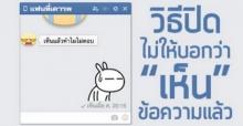 """รู้ยัง? วิธีทำให้ Facebook Messenger ไม่แสดงข้อความบอกว่าเรา """"เห็นแล้ว!!"""""""