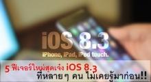 5 ฟีเจอร์เจ๋งๆ ใน iOS 8.3 ที่หลายคนไม่เคยรู้มาก่อน!! รู้แล้วฟินแน่นอน