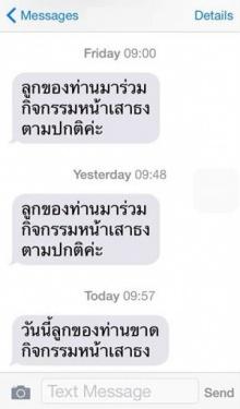 แชร์กระหน่ำ! SMS รายงานผู้ปกครอง ลูกของท่านมาเรียนตามปกติค่ะ (มาดูบทสนทนาทั้งหมดกัน เงิบมาก)