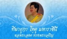 พระราชินี พระราชทานคำขวัญวันแม่แห่งชาติ 2558