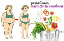 สูตรลดน้ำหนักภายใน 24 วัน จากฝรั่งเศส (ไม่อยากอ้วนต้องลอง!)