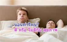 นอนท่าไหนแล้วดี-ไม่ดี ต่อสุขภาพ