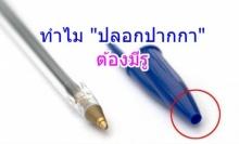 รู้ป่าว ทำไมปลอกปากกา ถึงมีรู