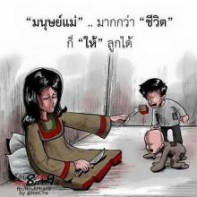 มนุษย์แม่ มากกว่าชีวิต ก็ให้ลูกได้