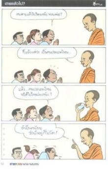 สนุกแฝงข้อคิด ธรรมมะพระพยอม(2)
