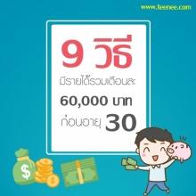 9 วิธีมีรายได้รวมเดือนละ 60,000 บาทก่อนอายุ 30