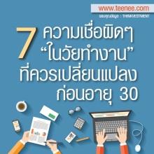 """7 ความเชื่อผิด ๆ ใน""""วัยทำงาน""""ที่ควรเปลี่ยนแปลงก่อนอายุ 30"""