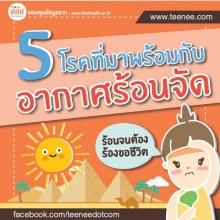 5 โรคที่มาพร้อมกับอากาศร้อนจัด
