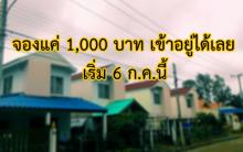 กู้ไม่ผ่านก็มีบ้านได้!!! จองแค่1,000บาท เข้าอยู่ได้เลย เริ่ม 6 ก.ค.นี้!!!