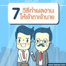 7 วิธีทำผลงานให้เข้าตาเจ้านาย