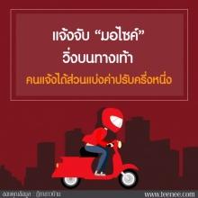 แจ้งจับ รถจักรยานยนต์ วิ่งบนทางเท้า คนแจ้งได้ส่วนแบ่งค่าปรับ