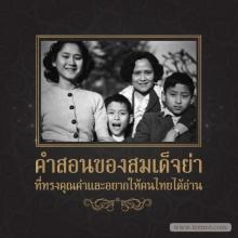 คำสอบของสมเด็จย่า ที่อยากให้คนไทยได้อ่าน