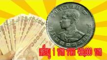 เหรียญ 1 บาทปี 2505 ราคาหลายแสน ต่างกับเหรียญปกติยังไง?