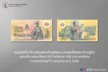 ธ.แห่งประเทศไทย ให้ความรู้แก่ประชาชน ธนบัตรที่ระลึก ทุกใบมีความหมาย