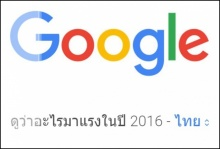 เช็ค!! ปี 2016 คนไทยค้นหาอะไรผ่าน Google มากที่สุด