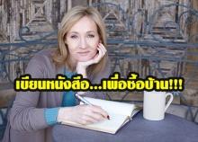 เขียนหนังสือซื้อบ้าน!! เหล่านักเขียนที่แค่เขียนก็เปลี่ยนชีวิต(มีคลิป)