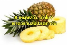 8 เหตุผลว่าทำไมเราควรกินสับปะรดทุกวัน