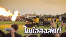 การยิงสลุต ถวายอาลัย พระราชพิธีถวายพระเพลิงพระบรมศพ กระสุนปืนใหญ่จะไปตกที่ไหน