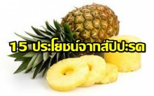 เหตุผลดีๆ 15 ข้อ ที่บอกให้เราควรกินสับปะรดเป็นประจำ!