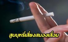 """ผลวิจัยเผย สูบบุหรี่ ทำเสี่ยง """"สมองเสื่อม"""" ได้!"""