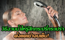 เคล็ดลับการอาบน้ำ 90 วินาที ที่จะทำให้กระปรี้กระเปร่า ตั้งแต่เช้าจนเย็น! (คลิป)
