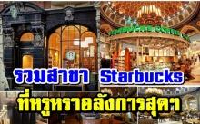อลังการงานสร้าง!! รวมสุดยอดสาขา Starbucks จากทั่วโลก
