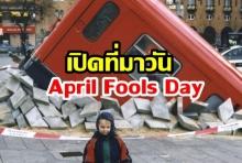 เปิดที่มา! วันเมษาหน้าโง่ หรือที่สากลเรียกว่า April Fools Day