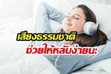 """""""4 เสียงธรรมชาติ"""" ฟังก่อนนอนจะช่วยทำให้คุณ """"นอนหลับได้ง่ายขึ้น"""""""