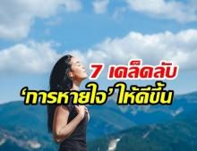 7 เคล็ดลับปรับปรุง 'การหายใจ' ให้ดีขึ้น